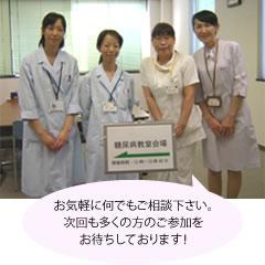 糖尿病教室開催