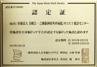 日本脳ドック学会の認定証